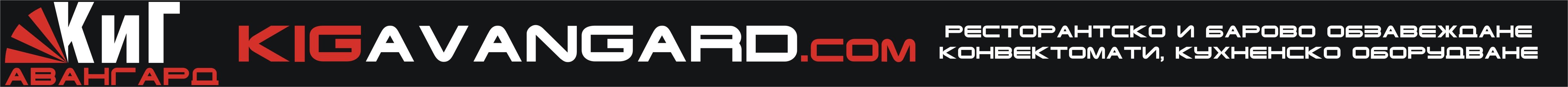 КИГ авангард ресторантско и барово обзавеждане, кухненско оборудване, пицарии, конвектомати и оборудване за всякакво хранително производство